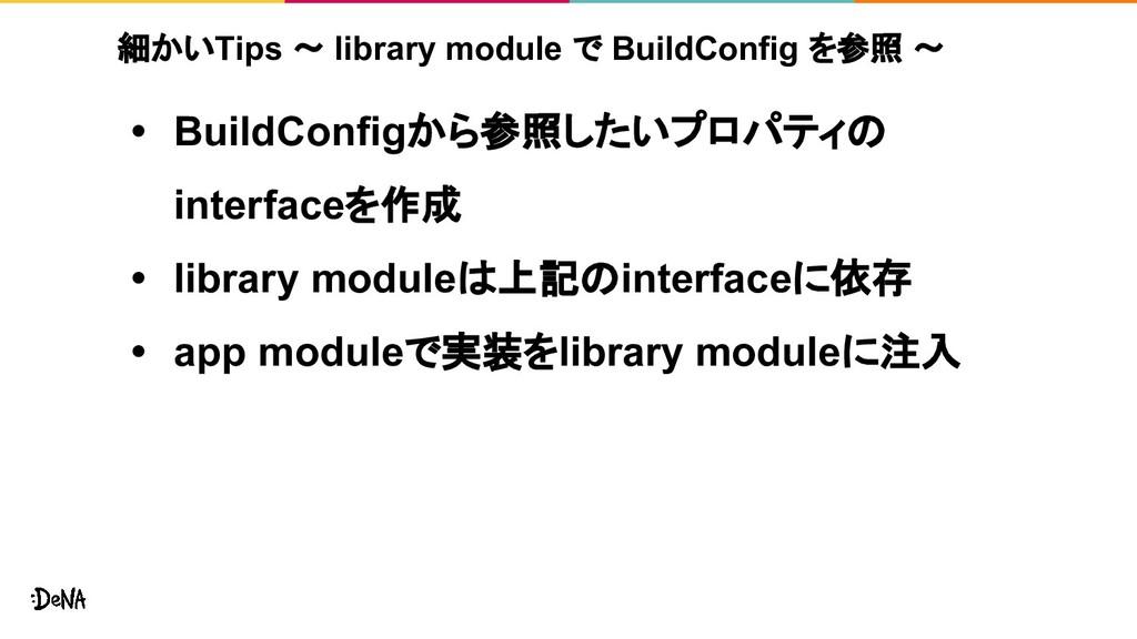 細かいTips ~ library module で BuildConfig を参照 ~ • ...