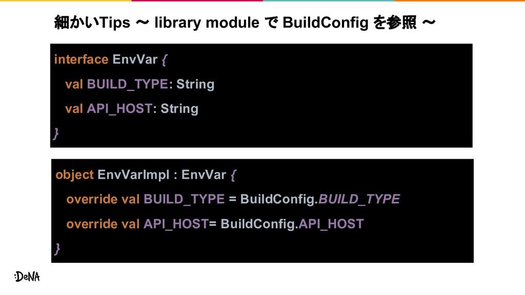 細かいTips ~ library module で BuildConfig を参照 ~ in...