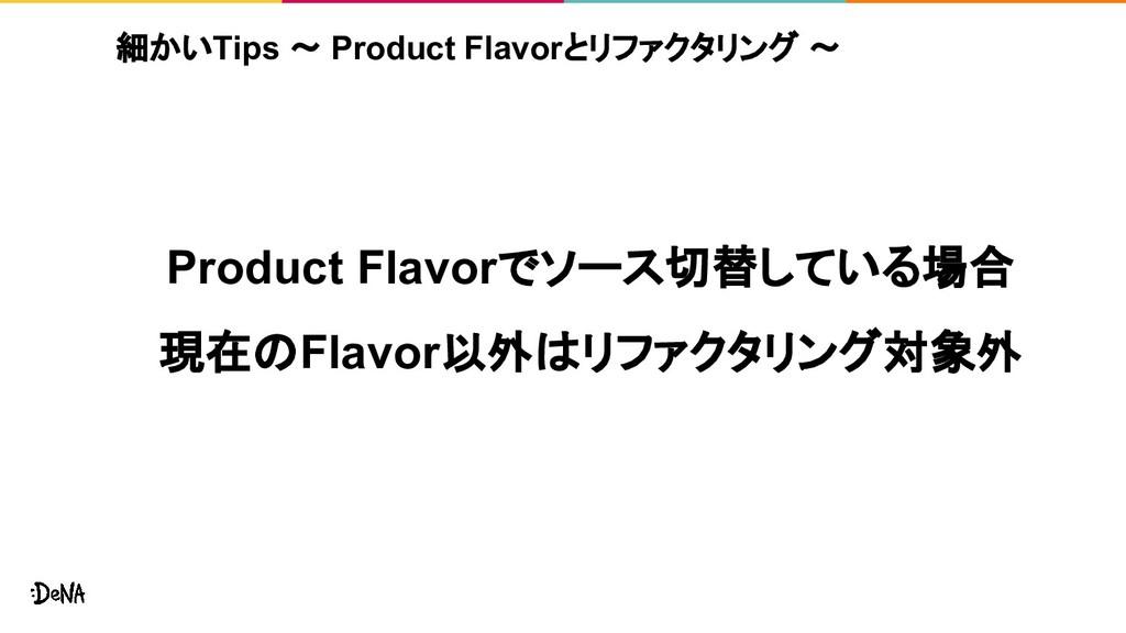 細かいTips ~ Product Flavorとリファクタリング ~ Product Fla...