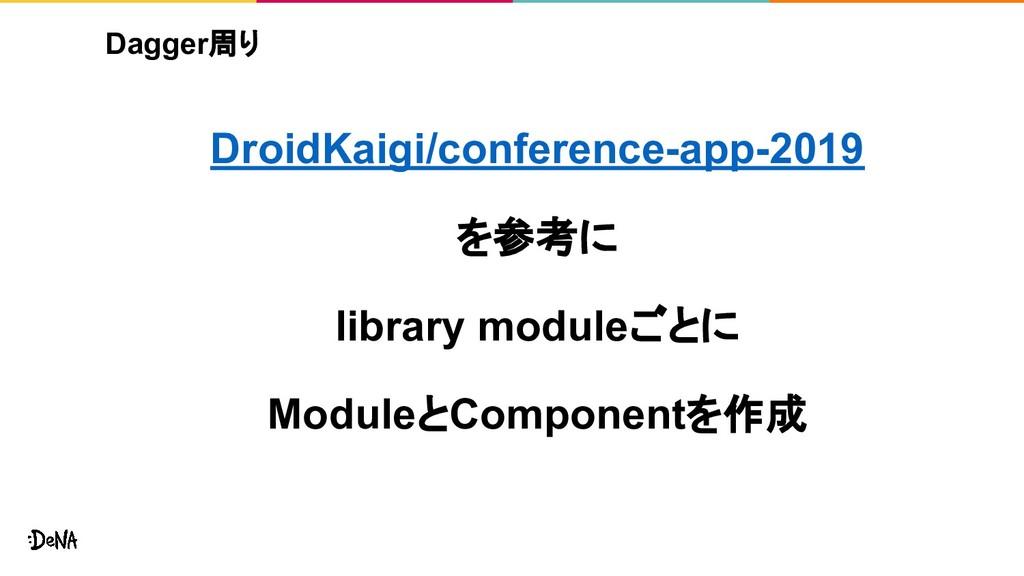 Dagger周り DroidKaigi/conference-app-2019 を参考に li...