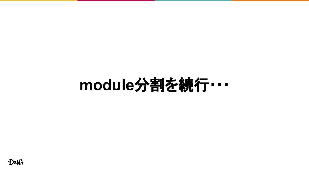 module分割を続行・・・