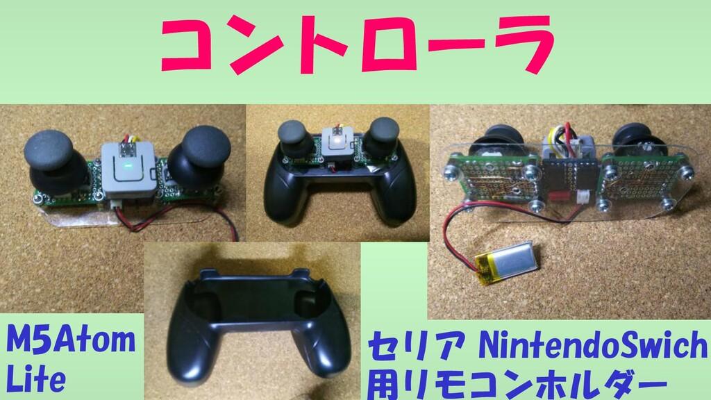 コントローラ M5Atom Lite セリア NintendoSwich 用リモコンホルダー