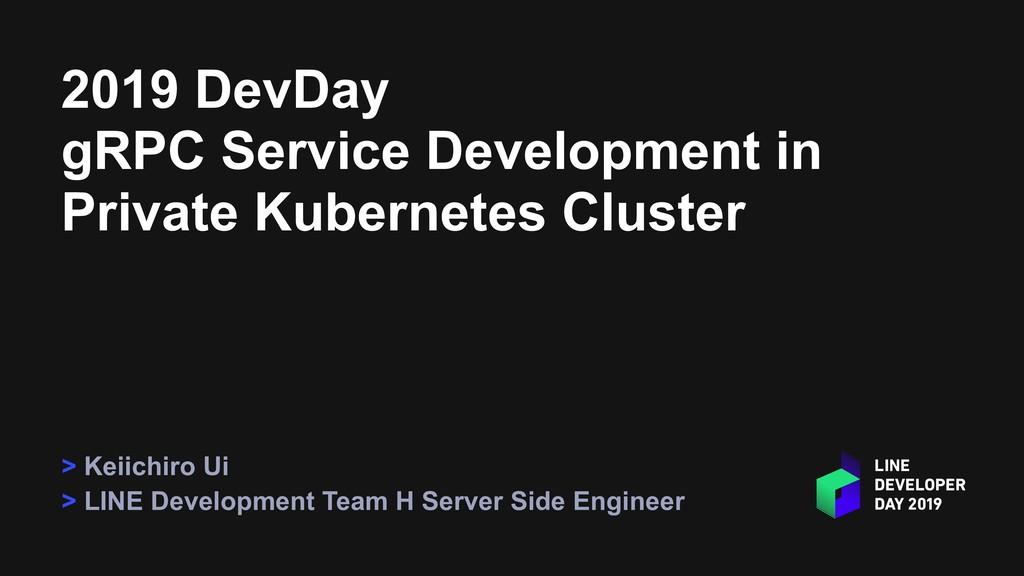 2019 DevDay gRPC Service Development in Private...