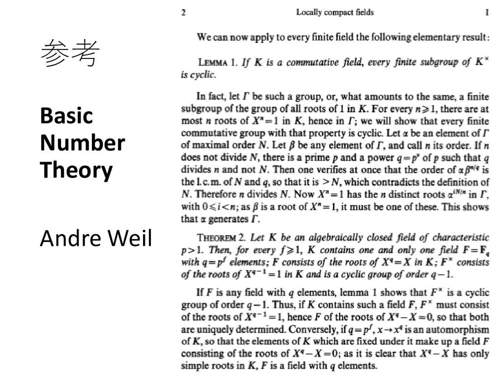 参考 Basic Number Theory Andre Weil