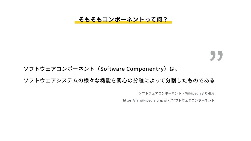 ソフトウェアコンポーネント(Software Componentry)は、 ソフトウェアシステ...