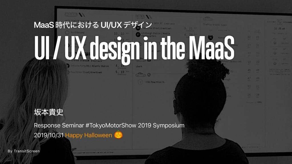 Response Seminar #TokyoMotorShow 2019 Symposium...