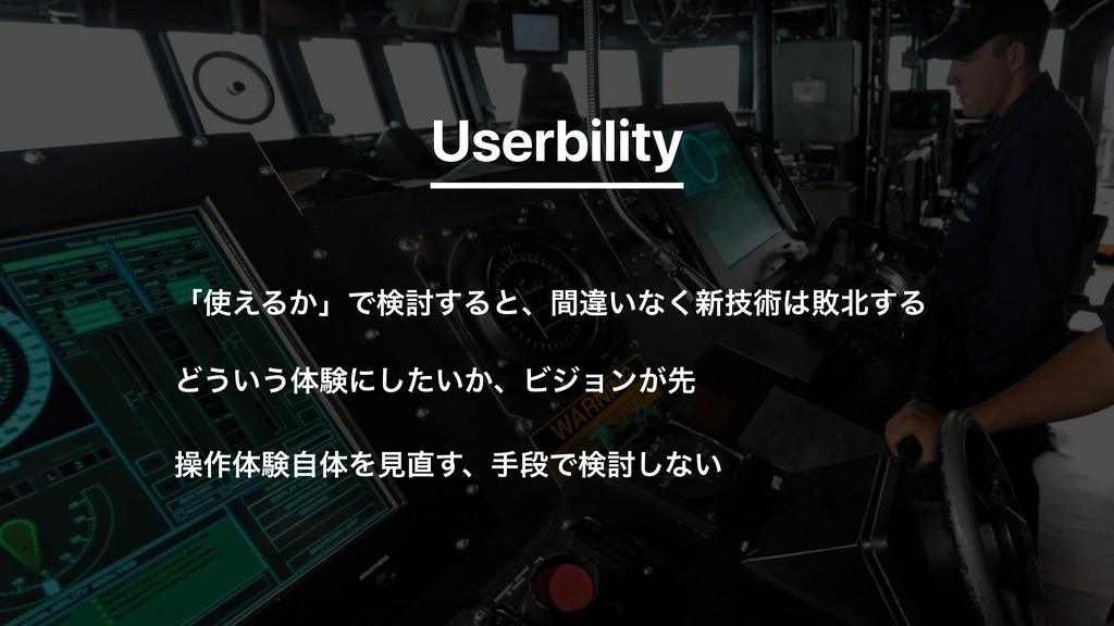 Userbility ʮ͑Δ͔ʯͰݕ౼͢Δͱɺؒҧ͍ͳ͘৽ٕज़ഊ͢Δ Ͳ͏͍͏ମݧʹͨ͠...