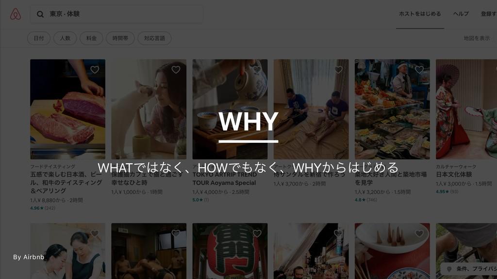 By Airbnb WHATͰͳ͘ɺHOWͰͳ͘ɺWHY͔Β͡ΊΔ WHY