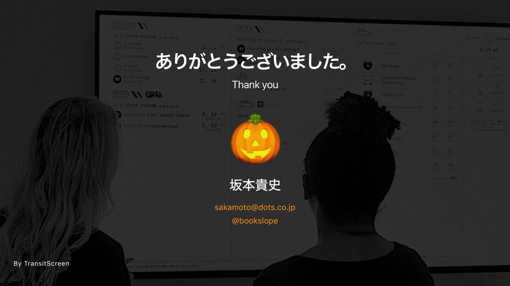 ͋Γ͕ͱ͏͍͟͝·ͨ͠ɻ Thank you ࡔຊو sakamoto@dots.co.jp...