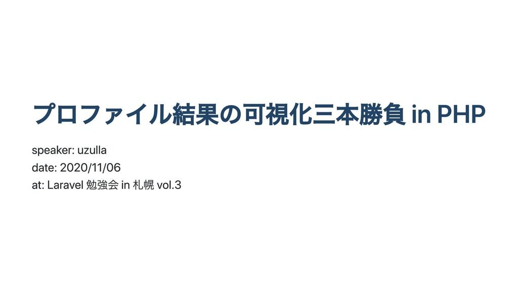 プロファイル結果の可視化三本勝負 in PHP speaker: uzulla date: 2...