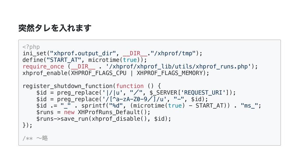 """突然タレを⼊れます <?php ini_set(""""xhprof.output_dir"""", __..."""