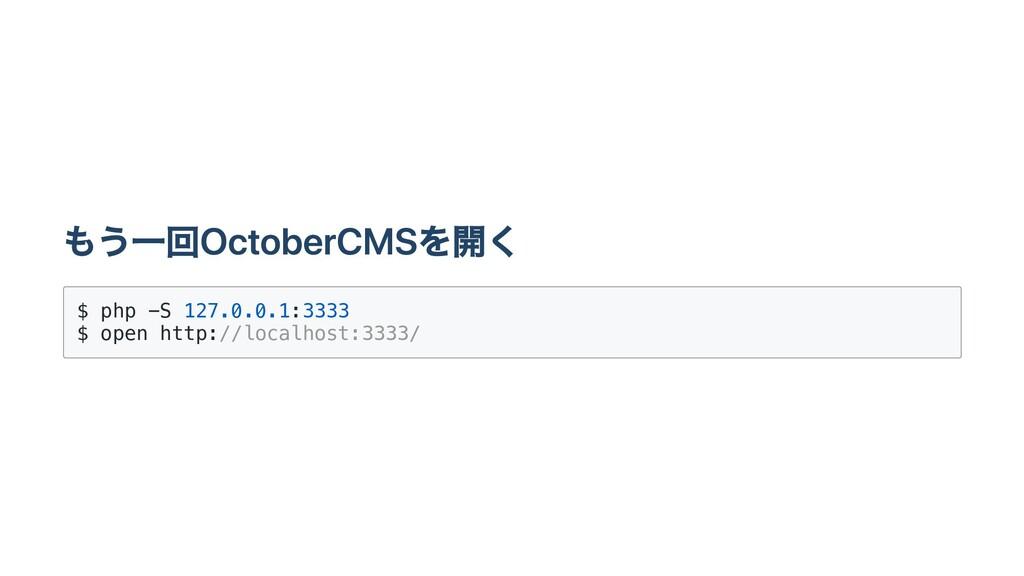 もう⼀回OctoberCMSを開く $ php -S 127.0.0.1:3333 $ ope...