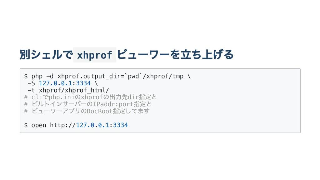 別シェルで xhprof ビューワーを⽴ち上げる $ php -d xhprof.output...