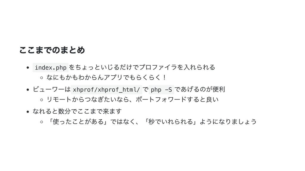 ここまでのまとめ index.php をちょっといじるだけでプロファイラを⼊れられる なにもか...