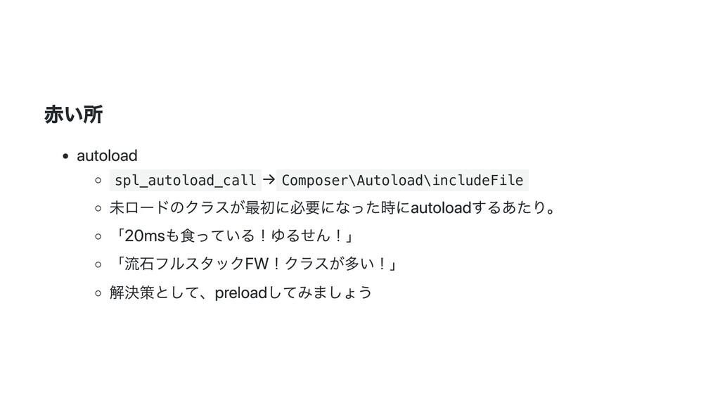⾚い所 autoload spl_autoload_call → Composer\Autol...
