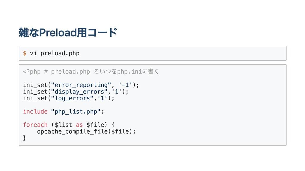 雑なPreload⽤コード $ vi preload.php <?php # preload....