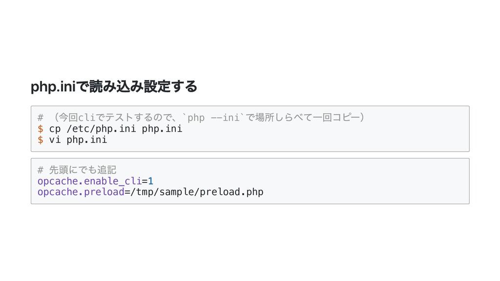 php.iniで読み込み設定する # (今回cli でテストするので、`php --ini` ...