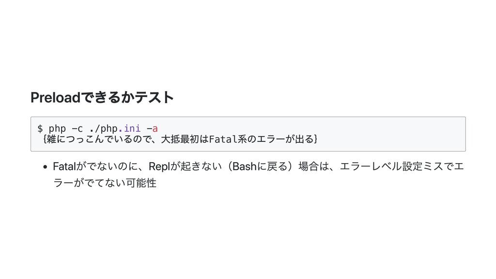 Preloadできるかテスト $ php -c ./php.ini -a {雑につっこんでいる...