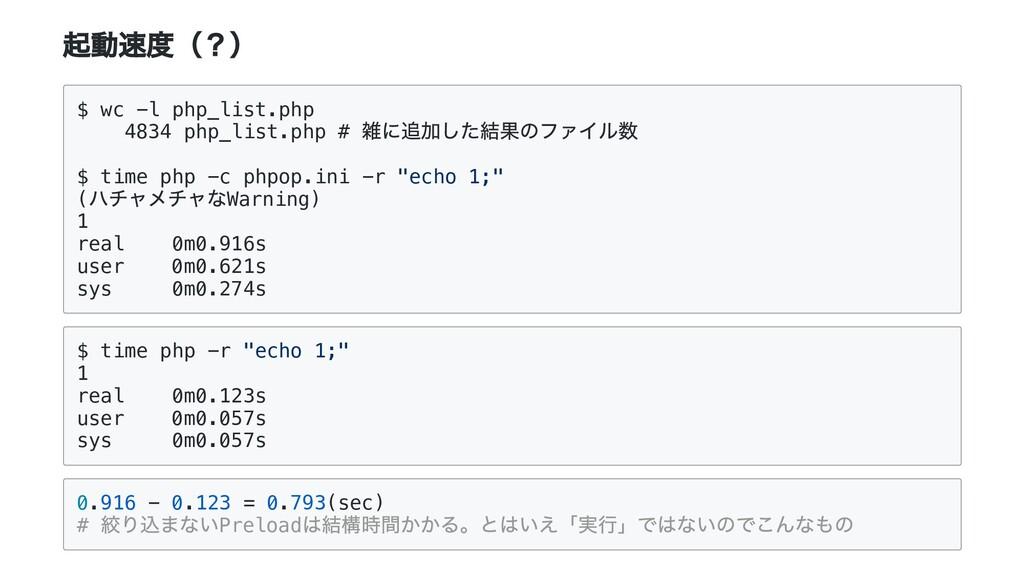 起動速度(?) $ wc -l php_list.php 4834 php_list.php ...