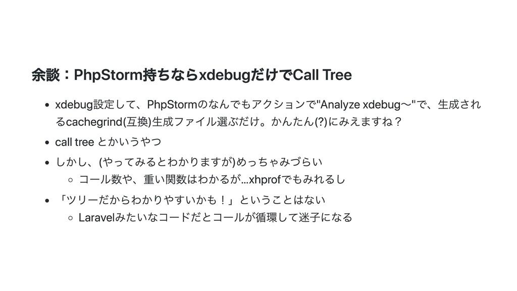 余談:PhpStorm持ちならxdebugだけでCall Tree xdebug設定して、Ph...