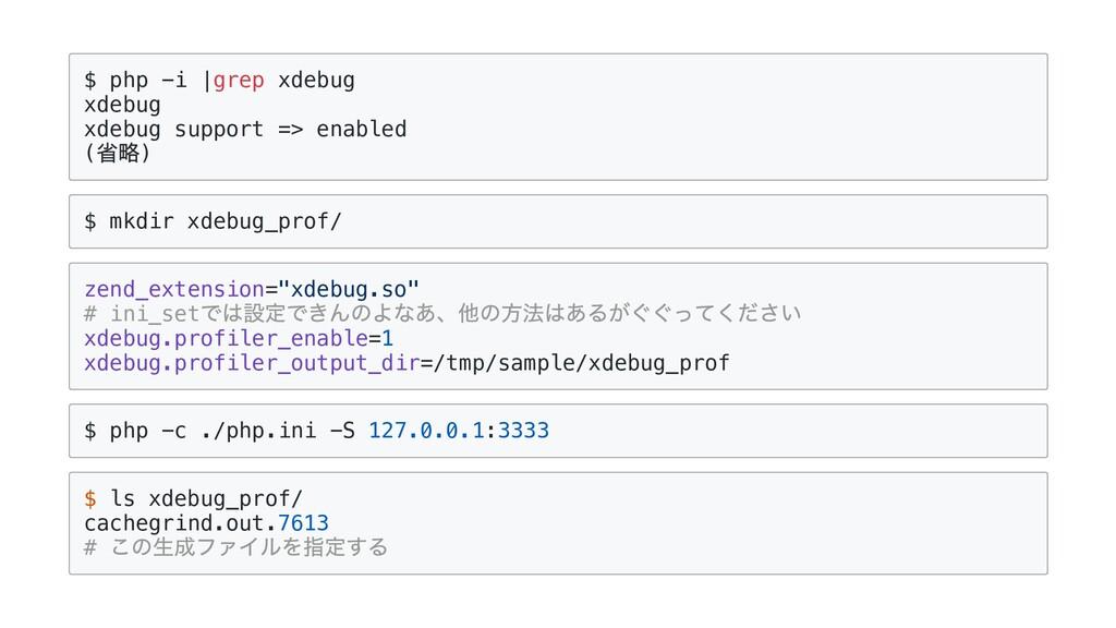 $ php -i |grep xdebug xdebug xdebug support => ...