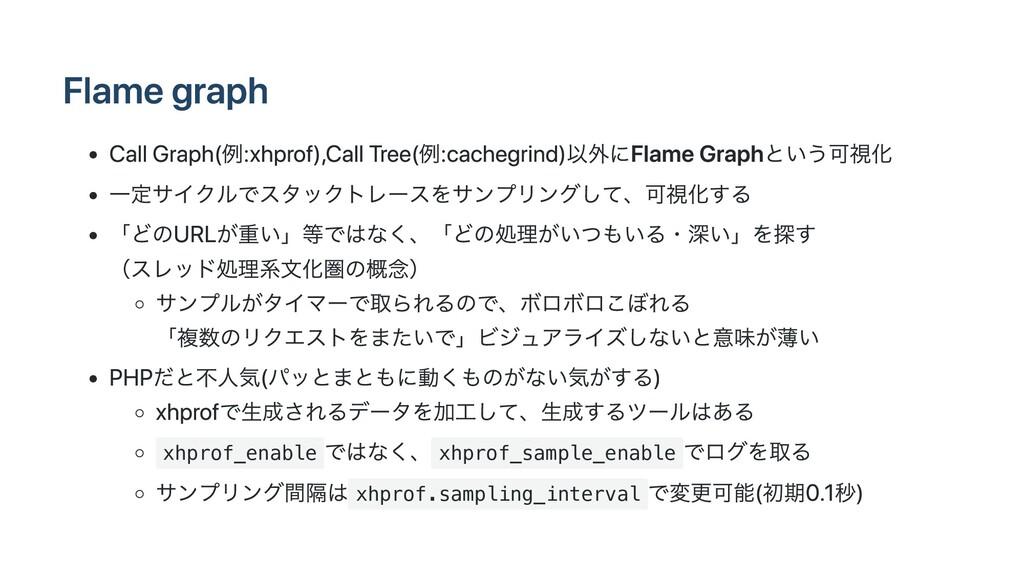Flame graph Call Graph(例:xhprof),Call Tree(例:ca...