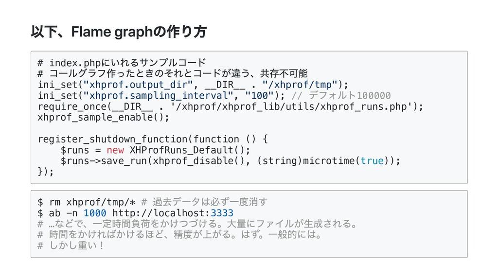 以下、Flame graphの作り⽅ # index.php にいれるサンプルコード # コー...
