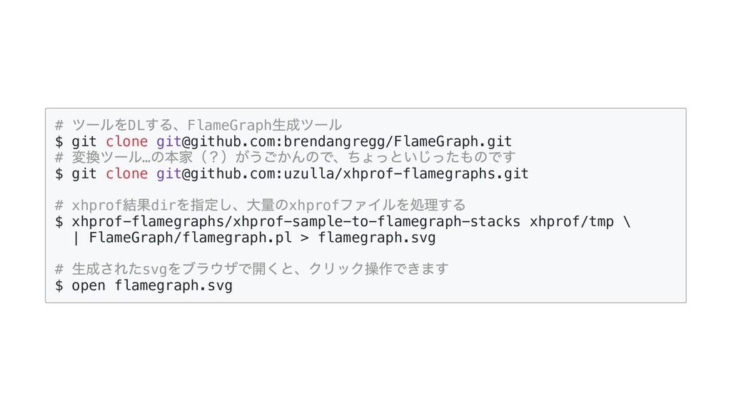 # ツールをDL する、FlameGraph ⽣成ツール $ git clone git@gi...