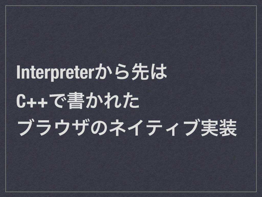 Interpreter͔Βઌ C++Ͱॻ͔Εͨ ϒϥβͷωΠςΟϒ࣮