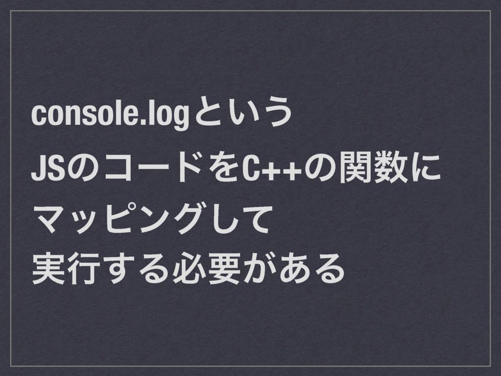 console.logͱ͍͏ JSͷίʔυΛC++ͷؔʹ Ϛοϐϯάͯ͠ ࣮ߦ͢Δඞཁ͕͋Δ