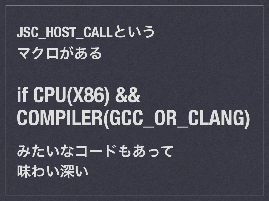 JSC_HOST_CALLͱ͍͏ ϚΫϩ͕͋Δ if CPU(X86) && COMPILER...
