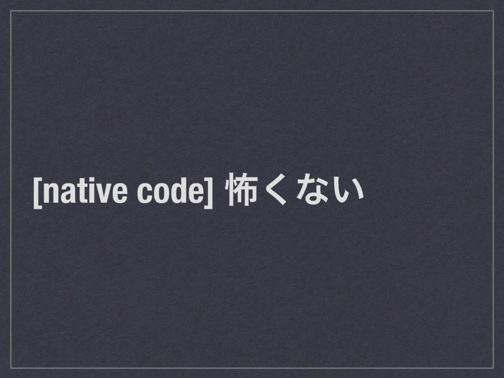 [native code] ා͘ͳ͍