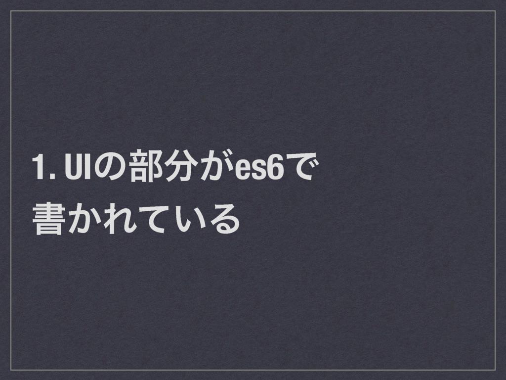 1. UIͷ෦͕es6Ͱ ॻ͔Ε͍ͯΔ