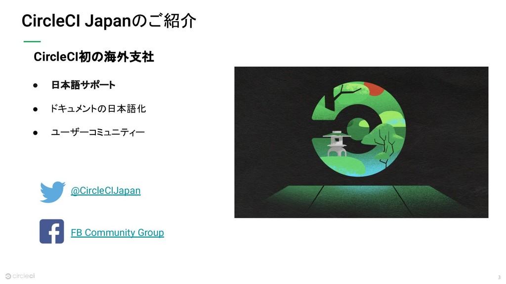 3 のご紹介 ● 日本語サポート ● ドキュメントの日本語化 ● ユーザーコミュニティー Ci...