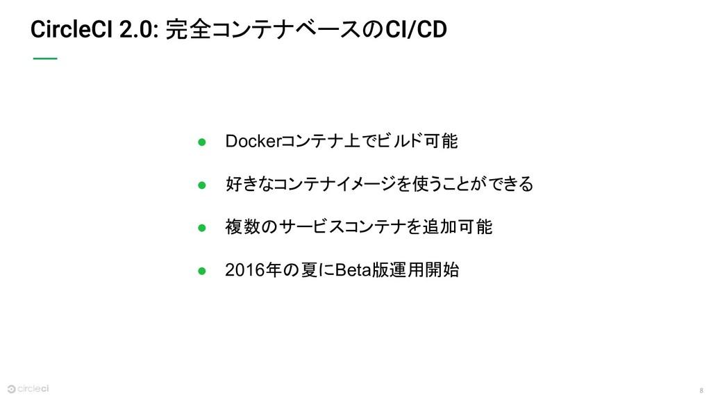 8 完全コンテナベースの ● Dockerコンテナ上でビルド可能 ● 好きなコンテナイメージを...