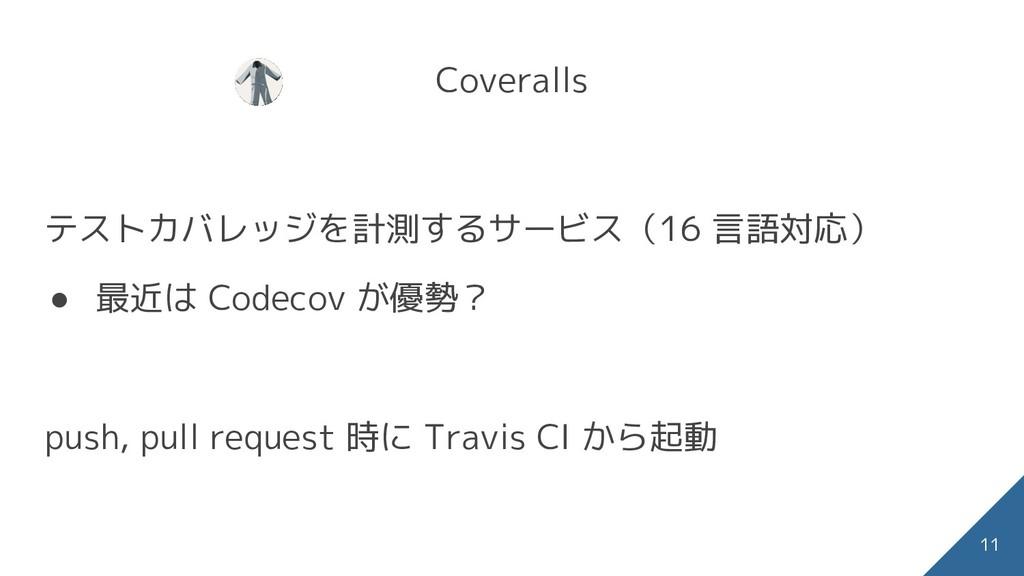 Coveralls テストカバレッジを計測するサービス(16 言語対応) ● 最近は Code...