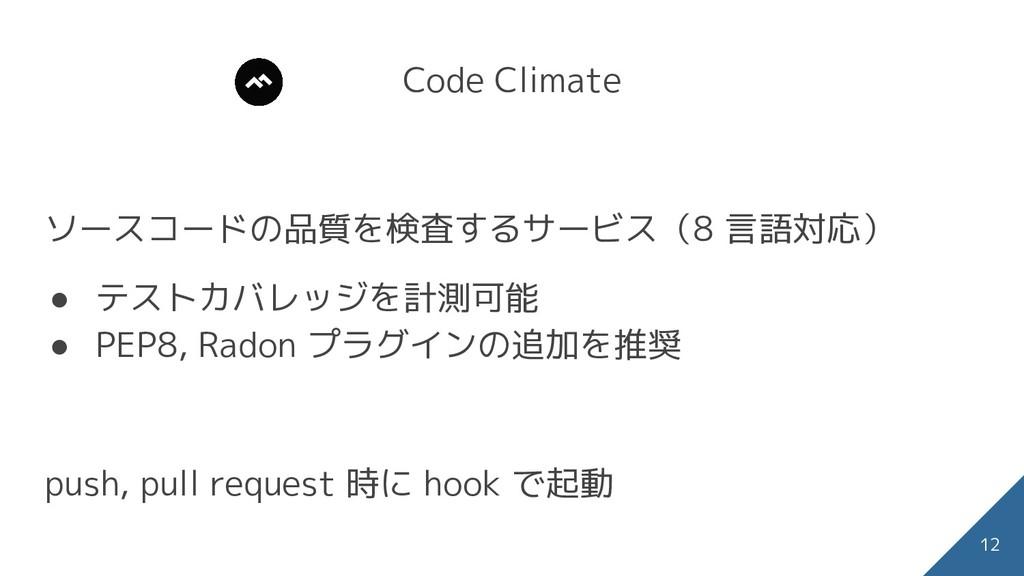 Code Climate ソースコードの品質を検査するサービス(8 言語対応) ● テストカバ...