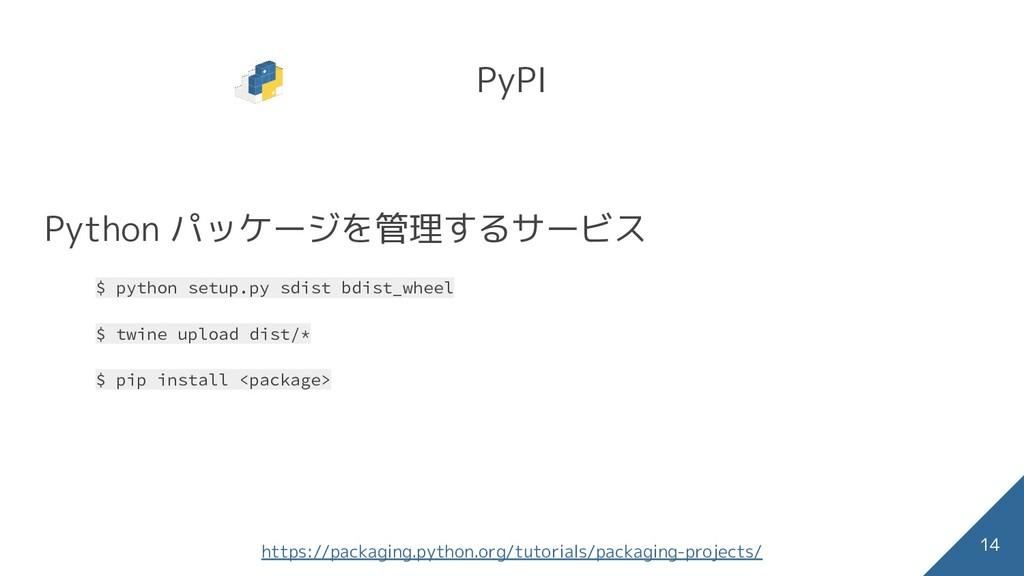 PyPI Python パッケージを管理するサービス $ python setup.py sd...
