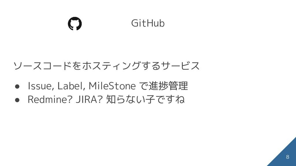 GitHub ソースコードをホスティングするサービス ● Issue, Label, Mile...