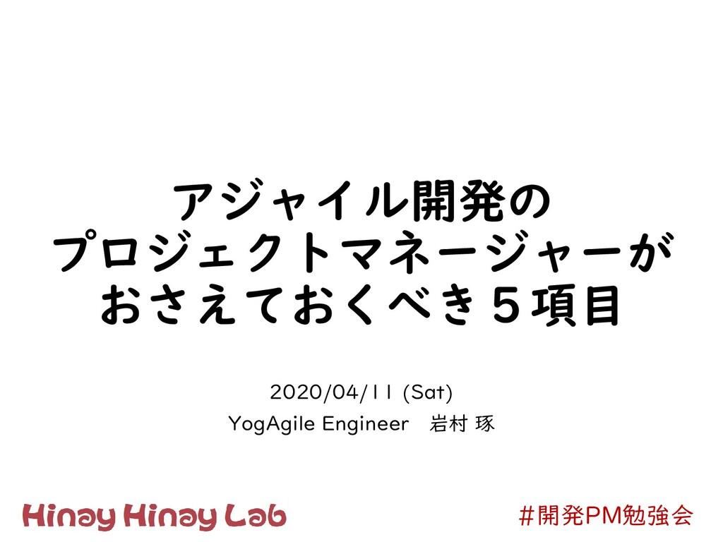 アジャイル開発の プロジェクトマネージャーが おさえておくべき5項目 2020/04/11 (...