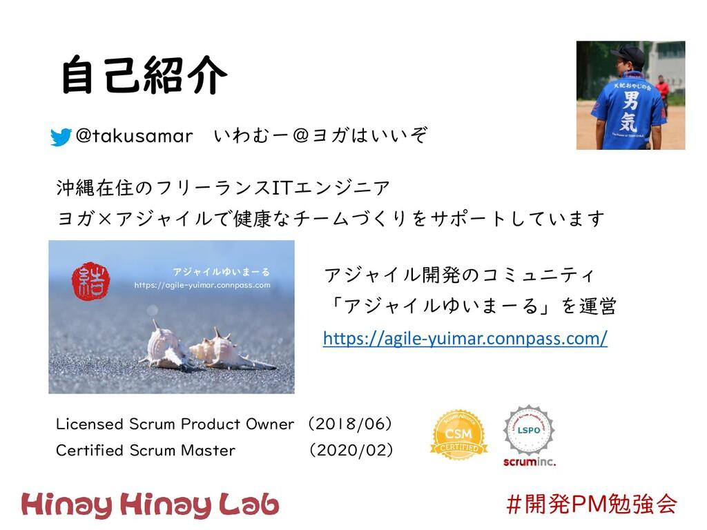 自己紹介 #開発PM勉強会 @takusamar いわむー@ヨガはいいぞ 沖縄在住のフリーラン...