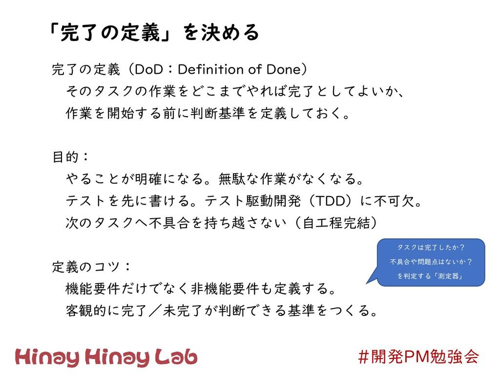 #開発PM勉強会 「完了の定義」を決める 完了の定義(DoD:Definition of Do...