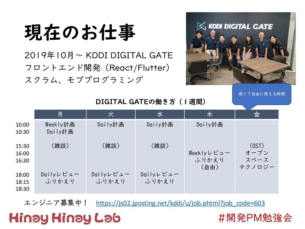 現在のお仕事 #開発PM勉強会 2019年10月~ KDDI DIGITAL GATE フロン...