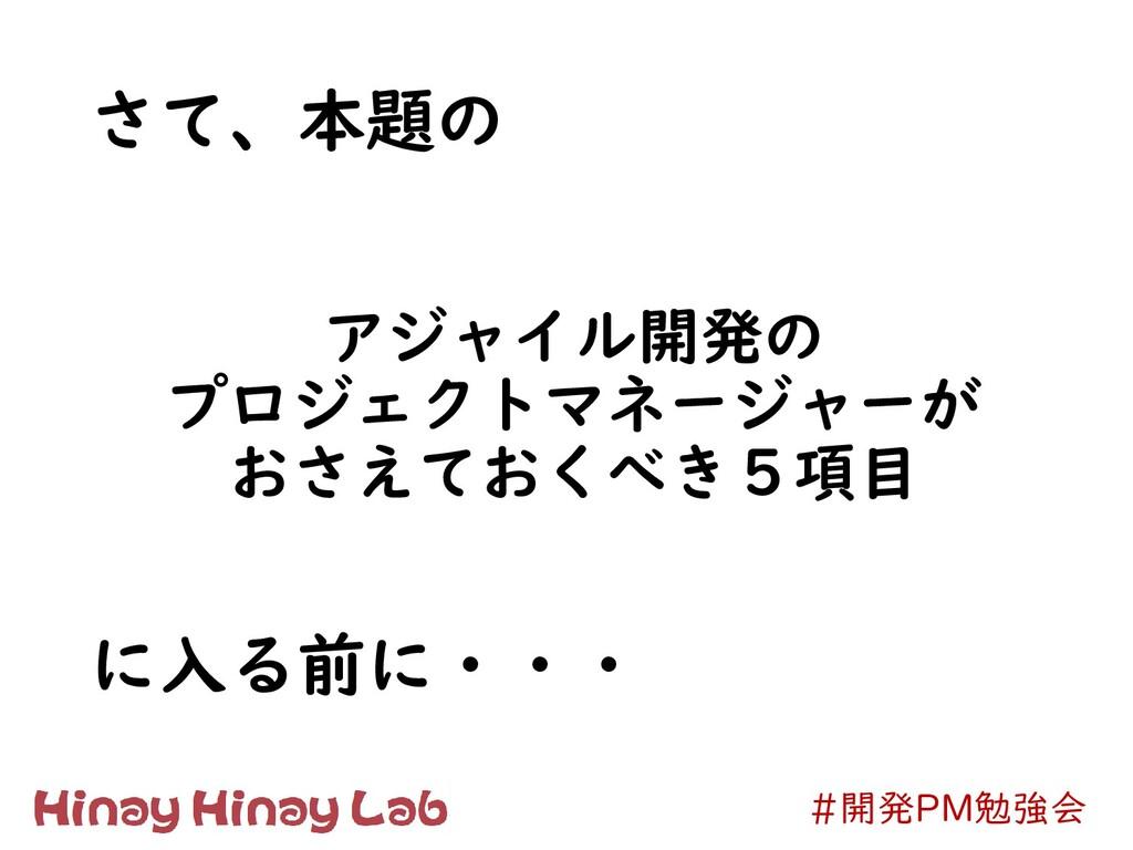 さて、本題の #開発PM勉強会 アジャイル開発の プロジェクトマネージャーが おさえておくべき...