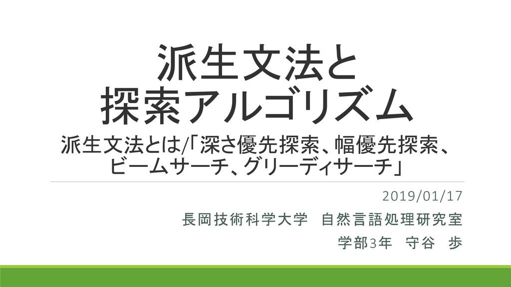 派生文法と 探索アルゴリズム 2019/01/17 長岡技術科学大学 自然言語処理研究室 学部...
