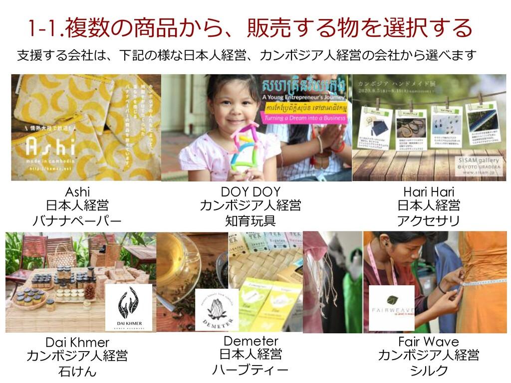 1-1.複数の商品から、販売する物を選択する Ashi ⽇本⼈経営 バナナペーパー Dai K...