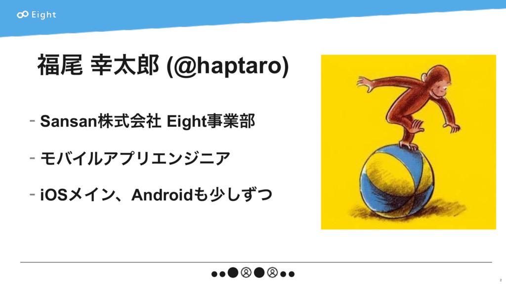 ඌ ଠ (@haptaro) - Sansanגࣜձࣾ Eightۀ෦ - ϞόΠϧΞ...