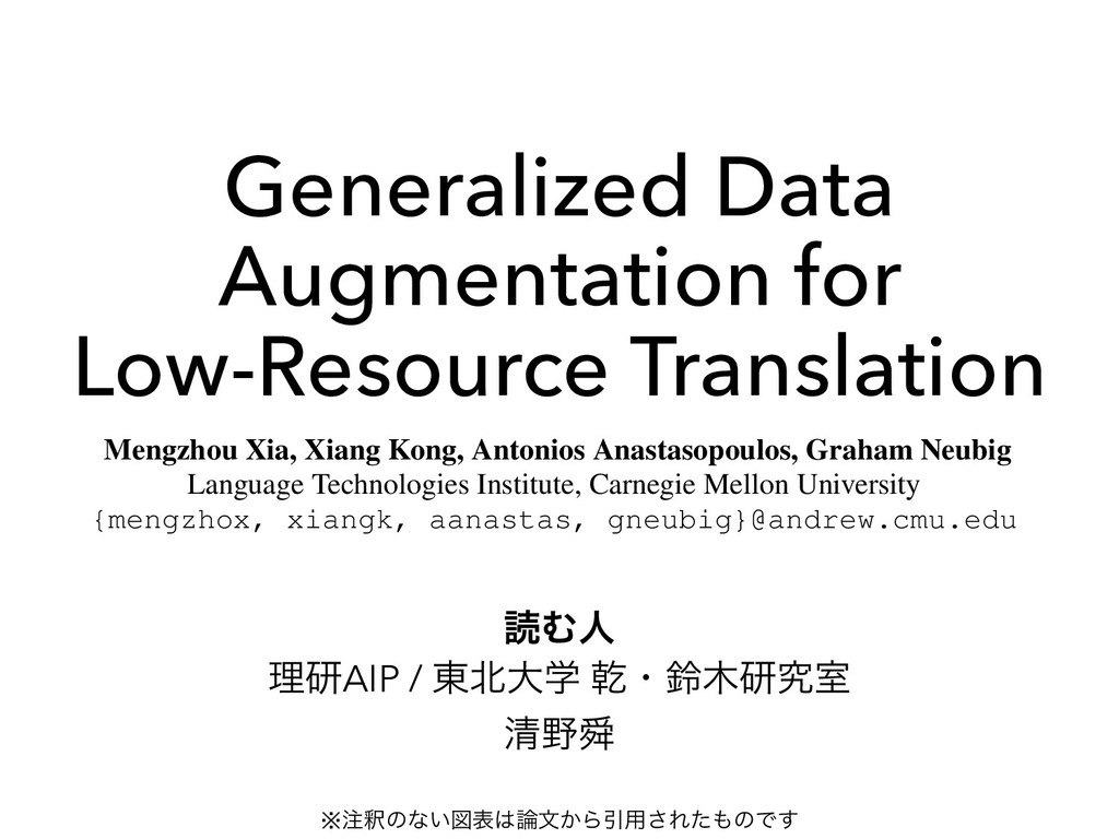 Generalized Data Augmentation for Low-Resource ...