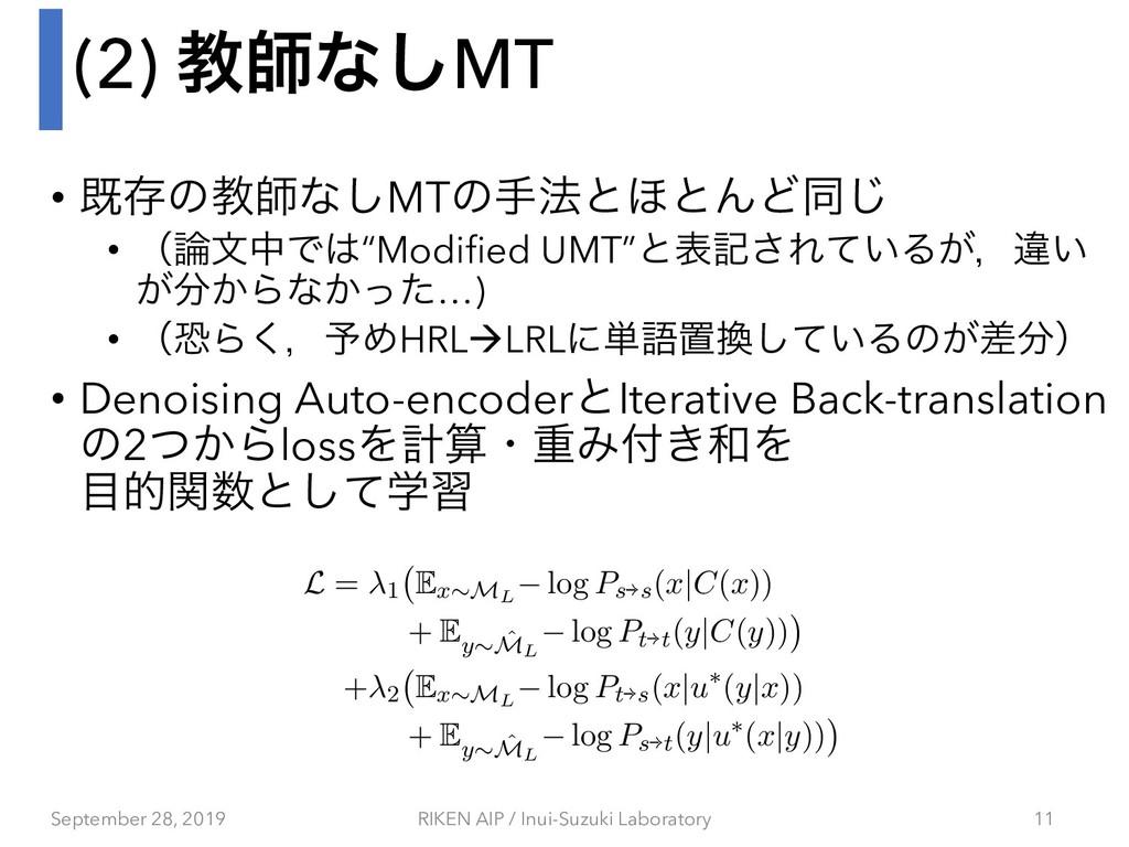 """(2) ڭࢣͳ͠MT • طଘͷڭࢣͳ͠MTͷख๏ͱ΄ͱΜͲಉ͡ • ʢจதͰ""""Modif..."""