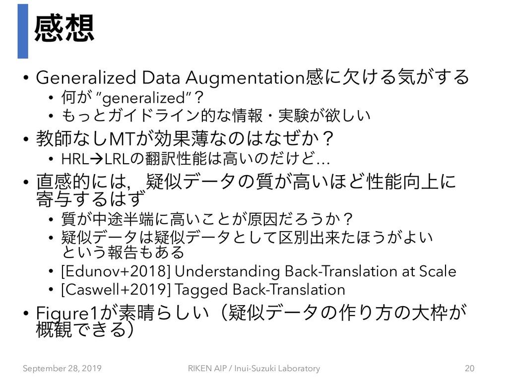 ײ • Generalized Data Augmentationײʹ͚ܽΔؾ͕͢Δ • Կ...